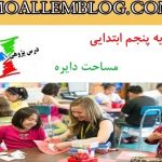 درس پژوهی ریاضی پایه پنجم دبستان