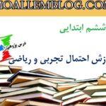 گزارش درس پژوهی ششم ابتدایی