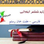 درس پژوهی فارسی پایه ششم