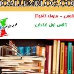 درس پژوهی فارسی کلاس اول ابتدایی
