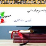 درس پژوهی فارسی پایه سوم دبستان