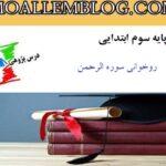 درس پژوهی قرآن پایه سوم ابتدایی