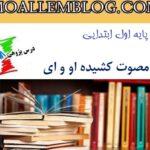 درس پژوهی قرآن کلاس اول
