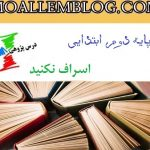 درس پژوهی قرآن اسراف نکنید کلاس دوم