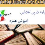 درس پژوهی قرآن آموزش همزه دوم ابتدایی