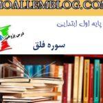 درس پژوهی قرآن سوره فلق پایه اول