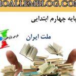 درس پژوهی ملت ایران پایه چهارم