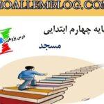 درس پژوهی درس مسجد پایه چهارم ابتدایی