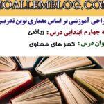 درس پژوهی امت اسلامی پایه چهارم