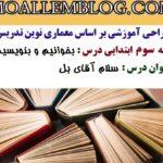 گزارش درس پژوهی پنجم ابتدایی