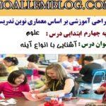 طراحی آموزشی پایه چهارم دبستان