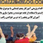 اقدام پژوهی آموزگار پنجم ابتدایی