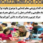 نمونه اقدام پژوهی معلم ابتدایی
