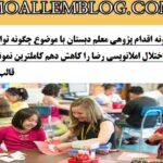 نمونه اقدام پژوهی معلم دبستان