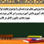 اقدام پژوهی معلم دوم دبستان