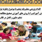 اقدام پژوهی معلم پایه پنجم