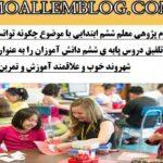اقدام پژوهی معلم ششم ابتدایی
