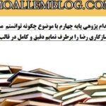 اقدام پژوهی آموزگار پایه چهارم