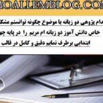 اقدام پژوهی دانش آموز دو زبانه