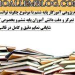 اقدام پژوهی آموزگار پایه ششم