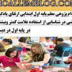 اقدام پژوهی معلم پایه اول ابتدایی